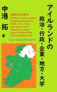アイルランドの政治・行政・企業・地方・大学 Ireland's Politics, Government, Corporations, Local Authorities, Universities, et al.