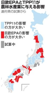 Japan TPP,EUJEPA