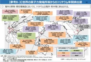 世界各地のトリチウム放出量